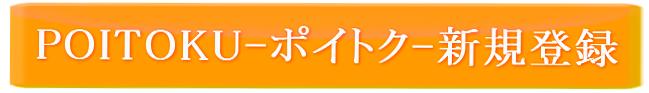poitoku_touroku_00-1.png